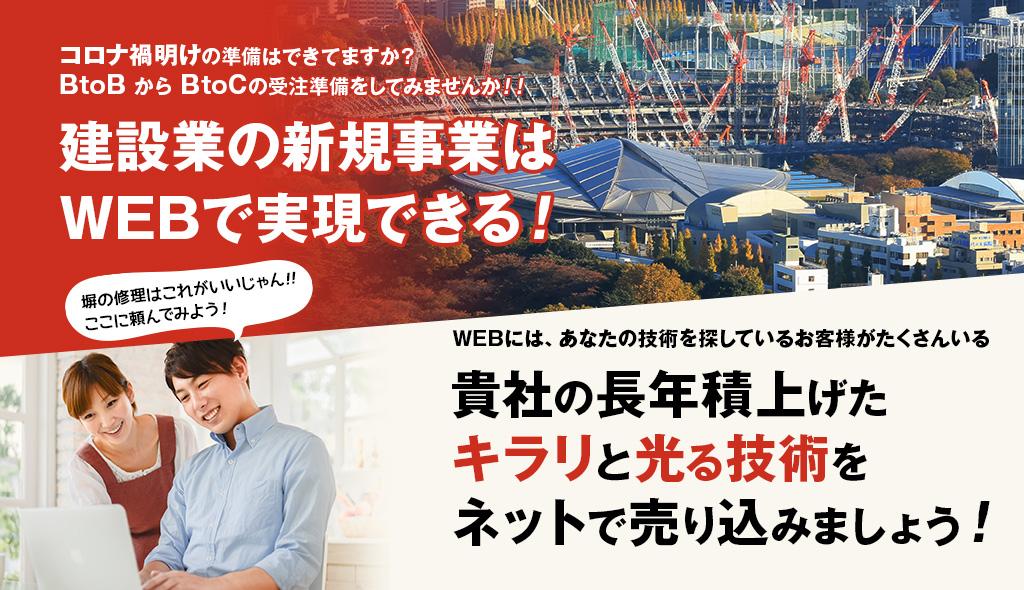 建設業向けWEB新規事業『ジカウケ』
