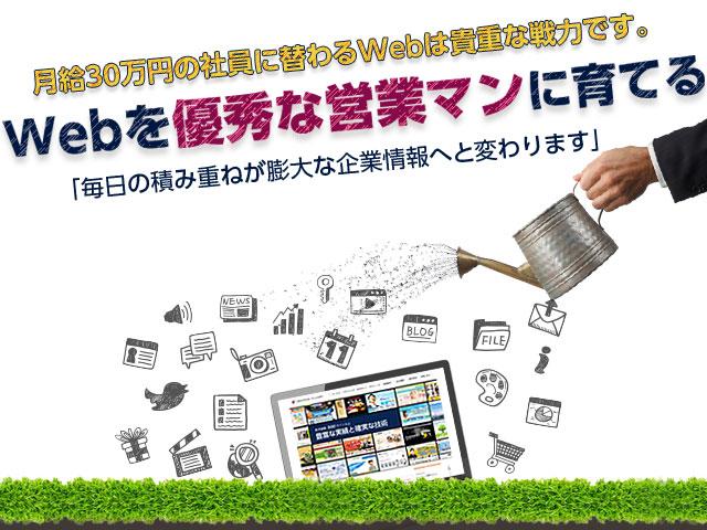 WEBを営業マンとして育てる
